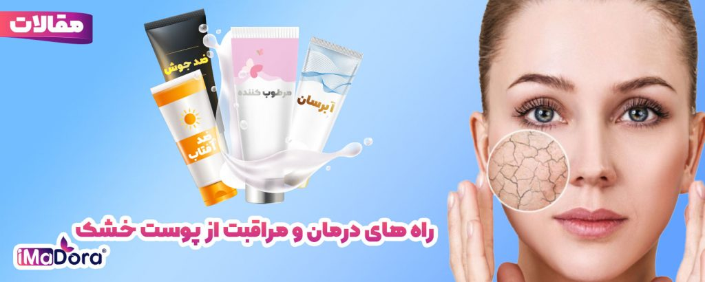 راه های درمان و مراقبت از پوست خشک