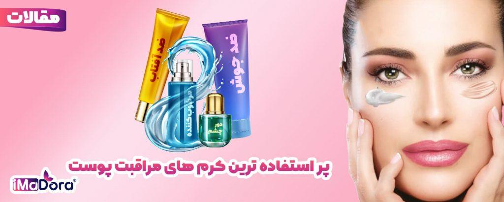 پر استفاده ترین کرم های مراقبت از پوست