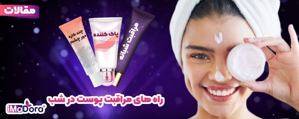 راه های درمان و مراقبت از پوست در شب