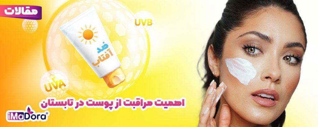 اهمیت مراقبت از پوست در تابستان
